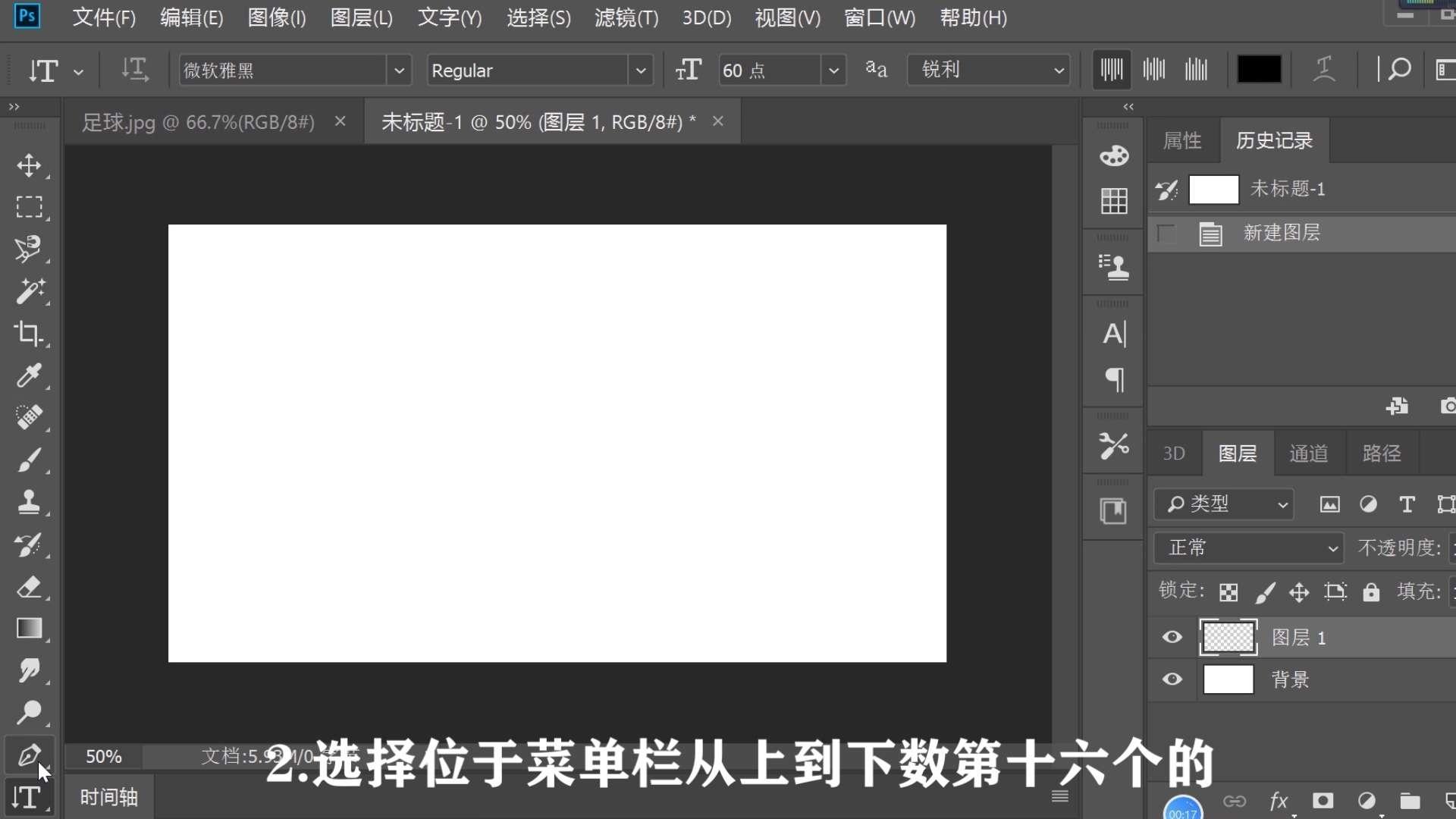 PS直排文字蒙板工具怎么用第2步