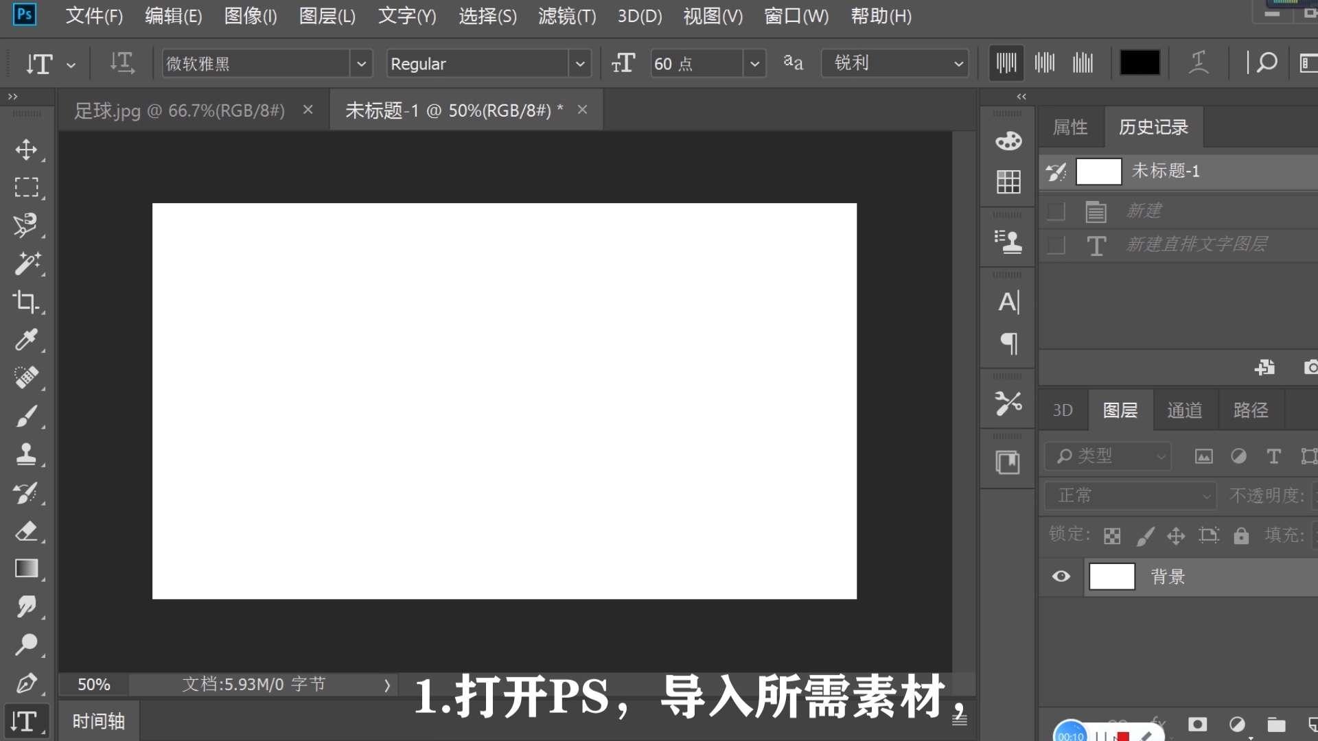 PS直排文字蒙板工具怎么用第1步