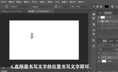 PS直排文字工具的作用