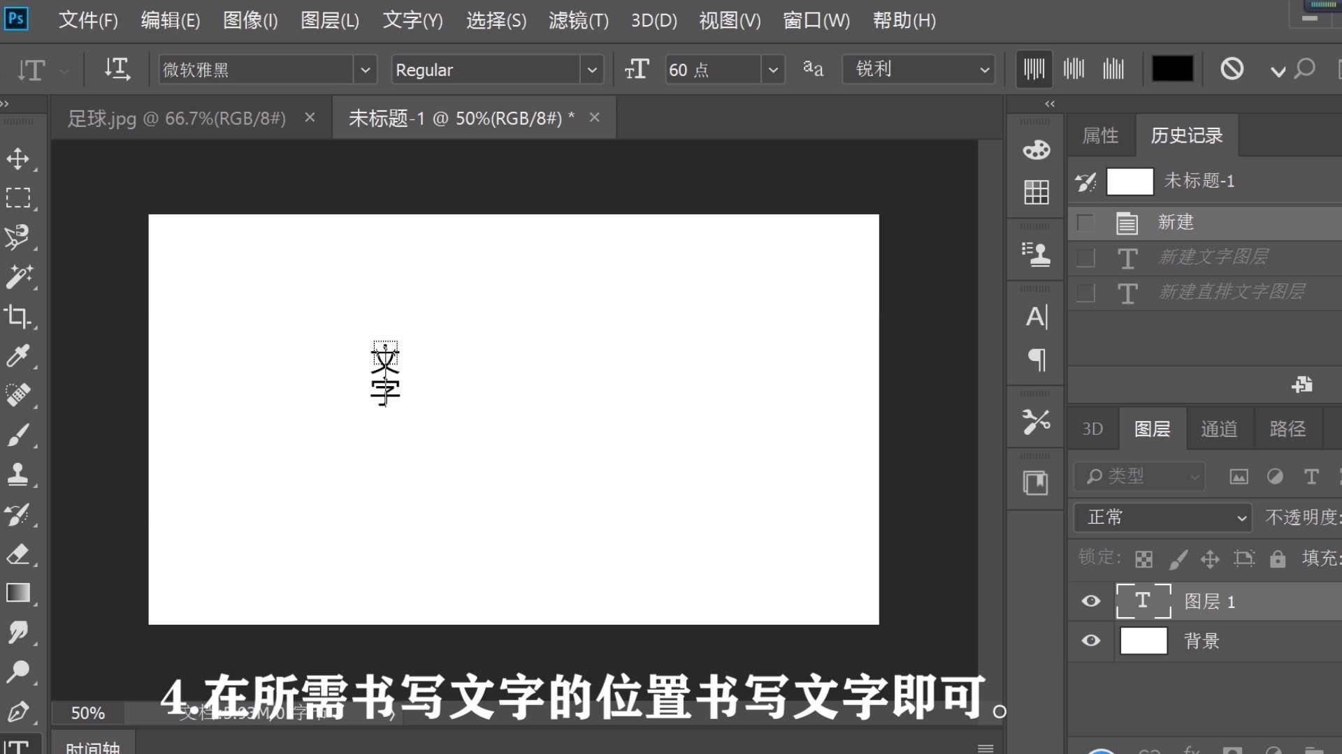 ps的直排文字工具快捷键第4步
