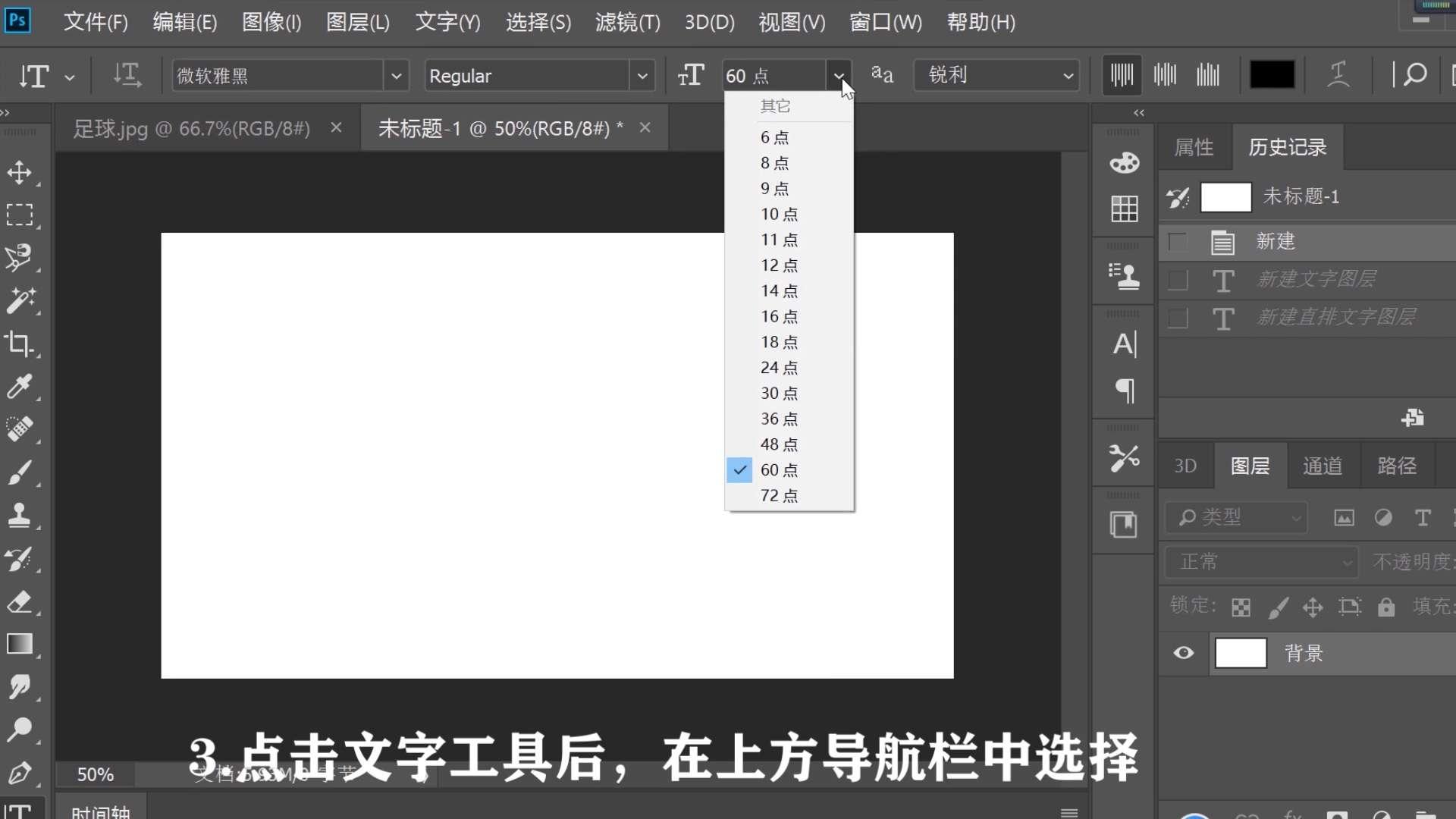 ps的直排文字工具快捷键第3步