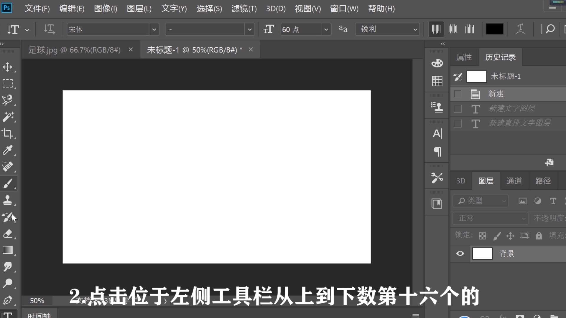 ps的直排文字工具快捷键第2步