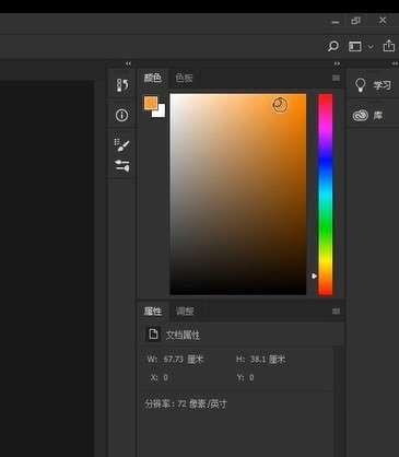 ps新建图形文件工具怎么用第4步