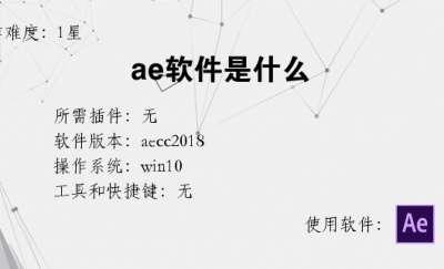 ae软件是什么