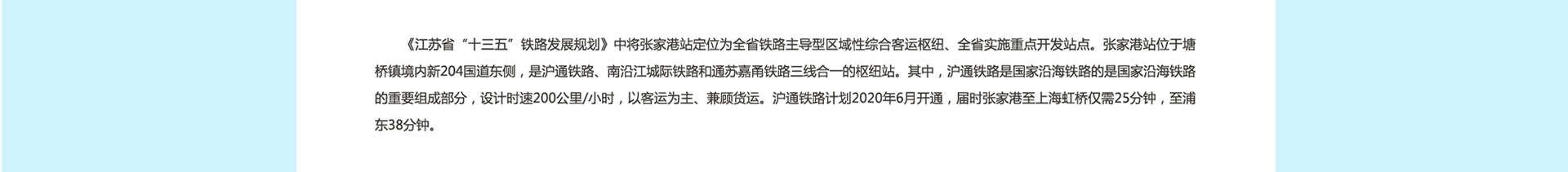 用创意点亮一座新城,张家港高铁新城标识和广告语征集活动期待您的参与!
