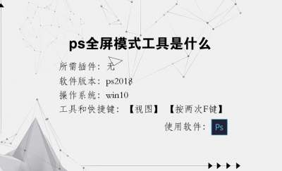 ps全屏模式工具是什么