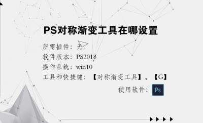 PS对称渐变工具在哪设置