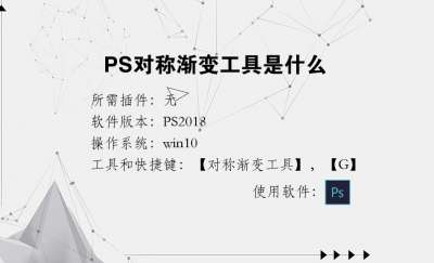 PS对称渐变工具是什么