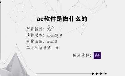 ae软件是做什么的