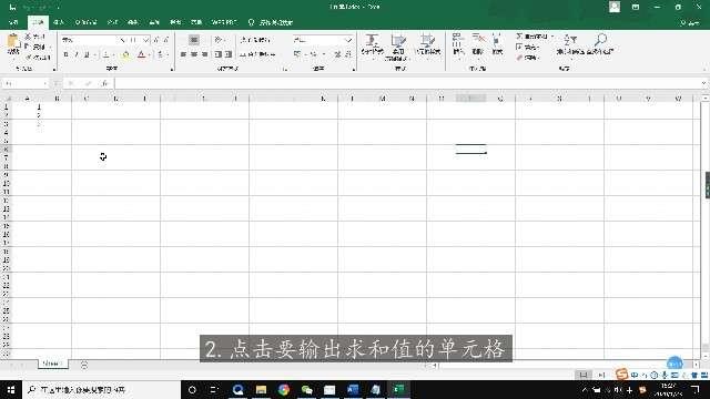 excel表格怎么自动求和第2步