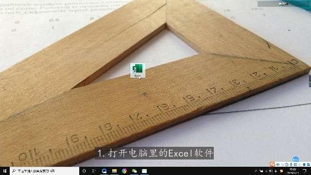 用excel怎么制作表格第1步