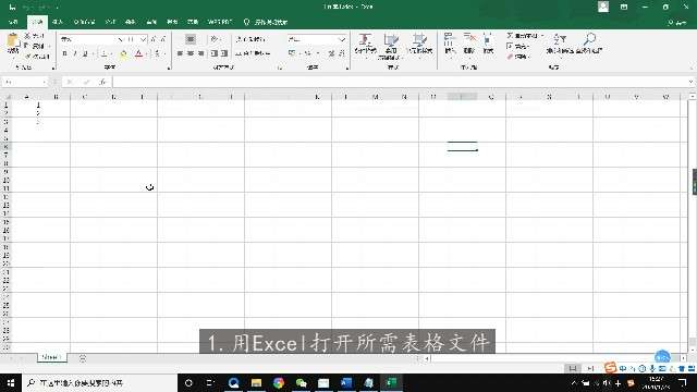 excel表格怎么自动求和第1步