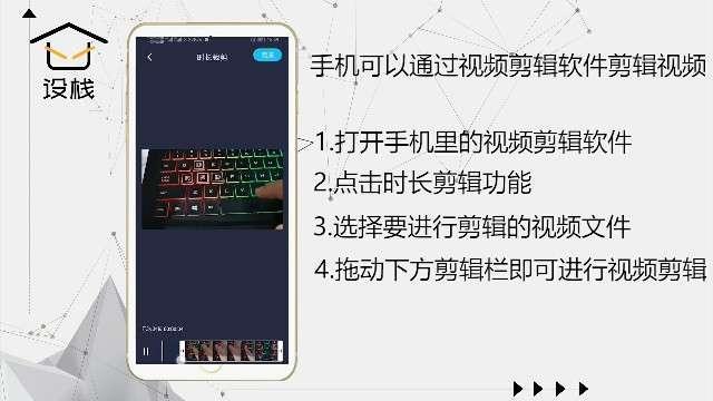 手机视频怎么剪辑第4步