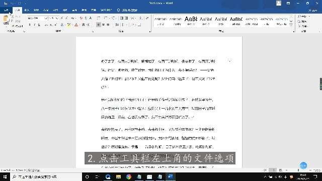 word怎么转pdf第2步