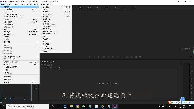 pr加字幕教程第3步