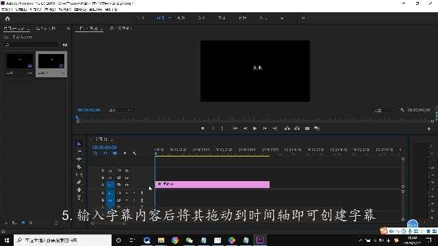 pr加字幕教程第5步