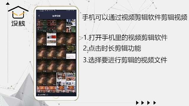 手机视频怎么剪辑第3步