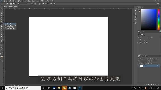 图片怎么制作第2步