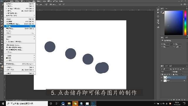 图片怎么制作第5步