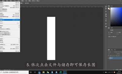 怎么做长图