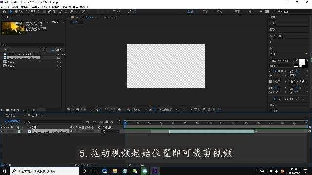 ae怎么裁剪视频第5步