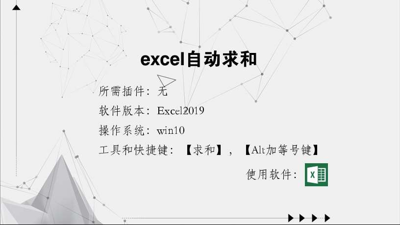 excel自动求和