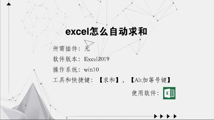 excel怎么自动求和