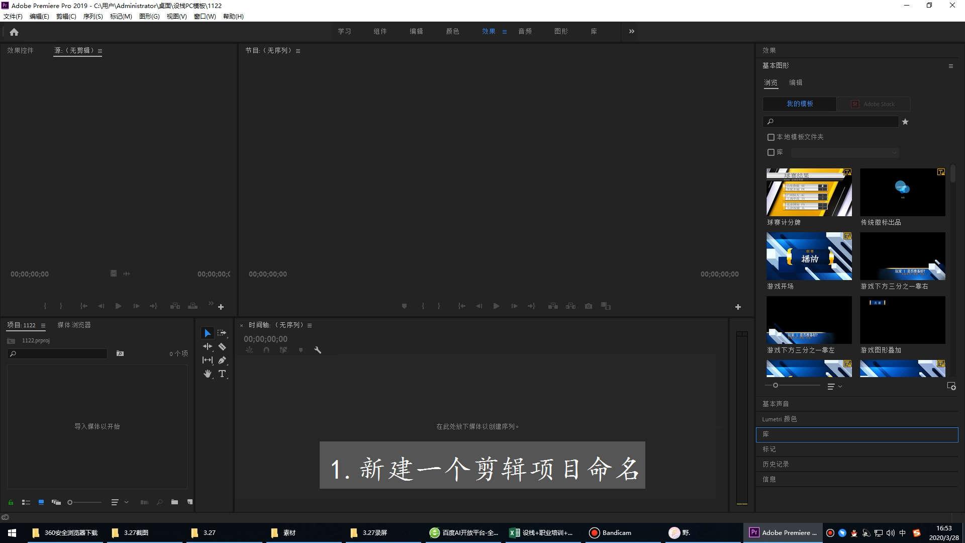 pr视频剪辑教程第1步