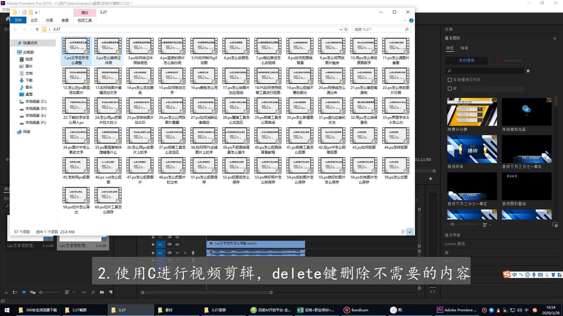 pr视频剪辑教程第2步
