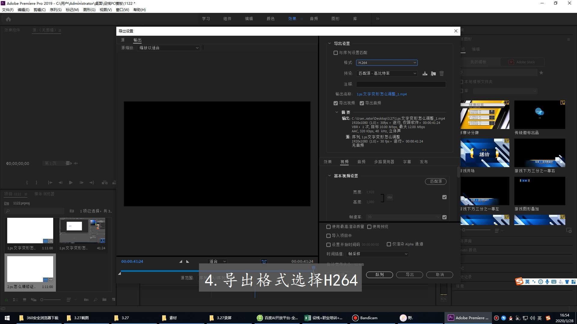 pr视频剪辑教程第4步