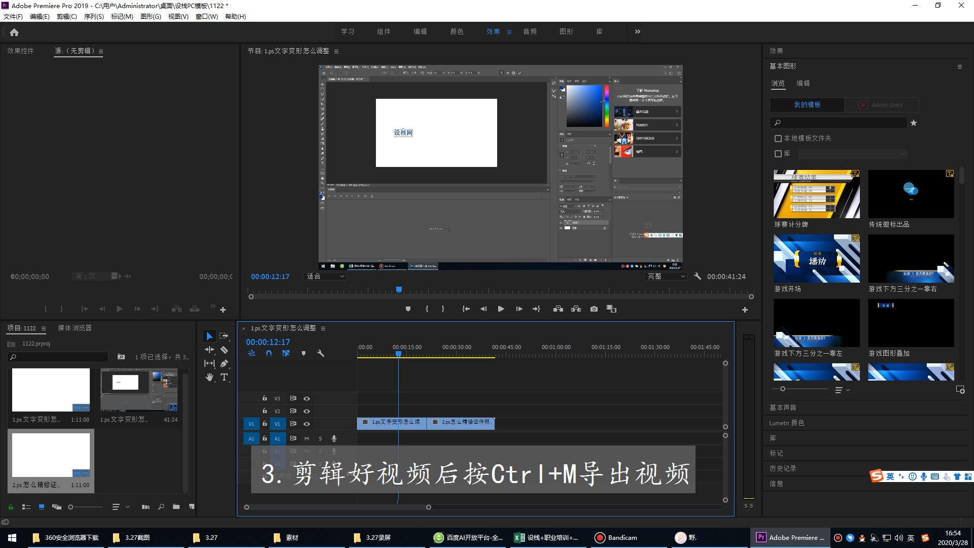 pr视频剪辑教程第3步