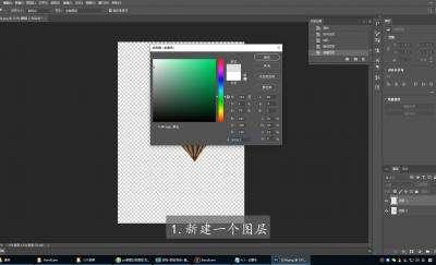 ps新建白色的图层的方法