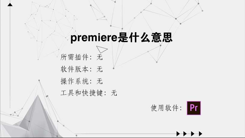 premiere是什么意思