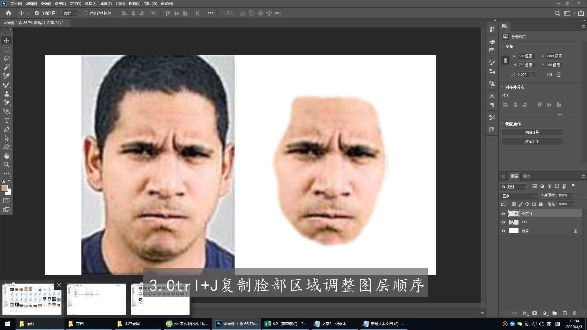 ps照片换头教程第3步