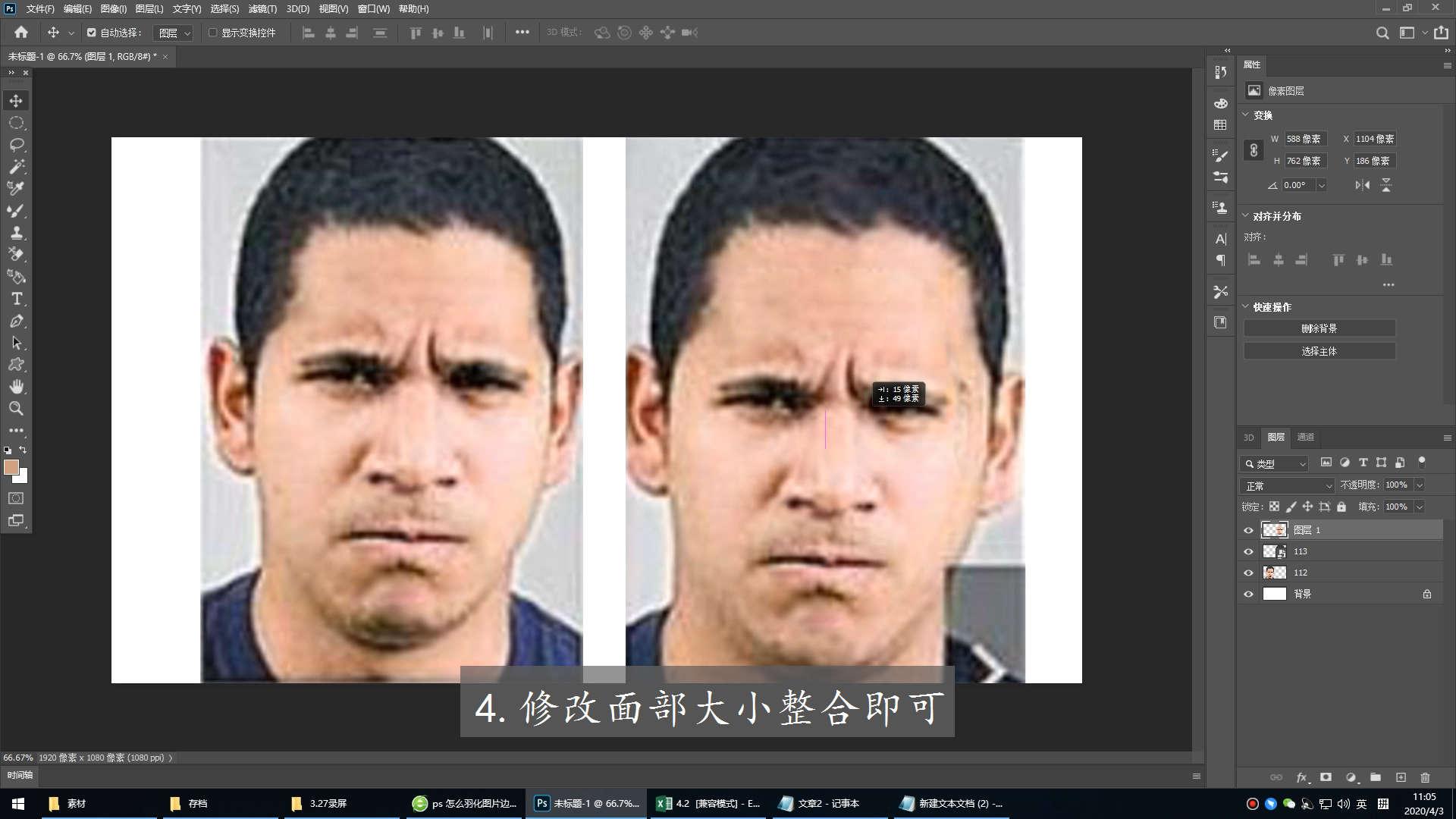 ps照片换头教程第4步