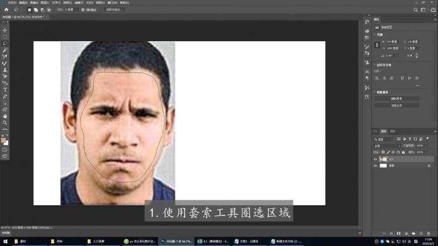 怎么给照片ps换脸