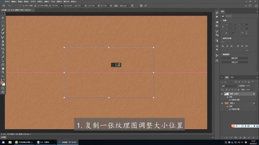 ps制作字体凹陷镂空效果