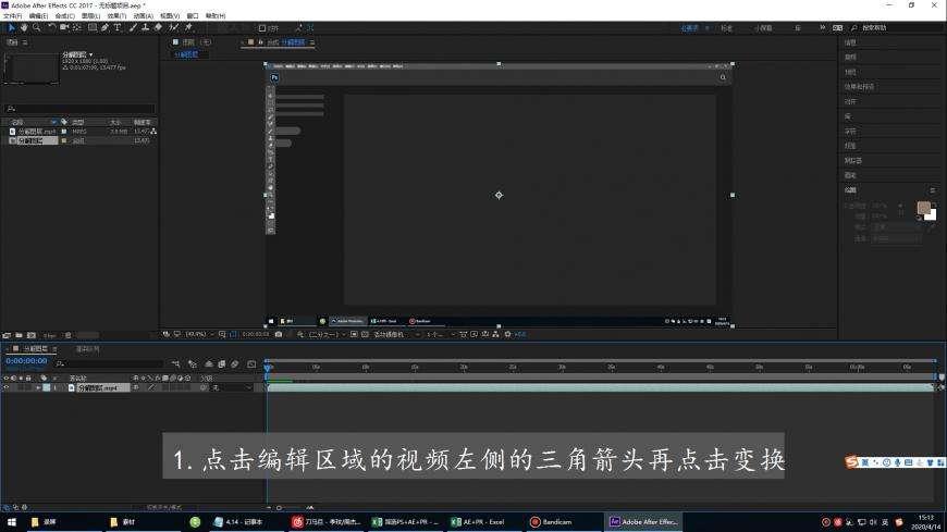 ae里面怎么裁剪视频画面大小