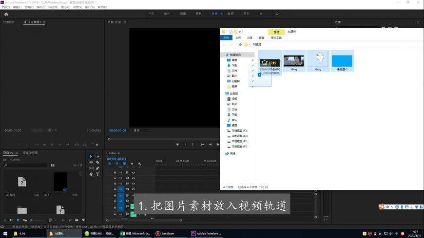 pr怎么把图片合成视频