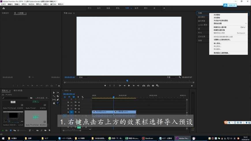pr视频效果怎么导入