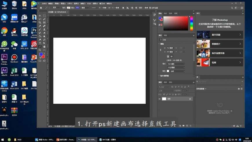 ps怎么画直线并填上颜色