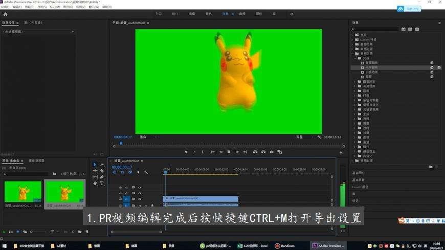 pr怎么导出视频快捷键