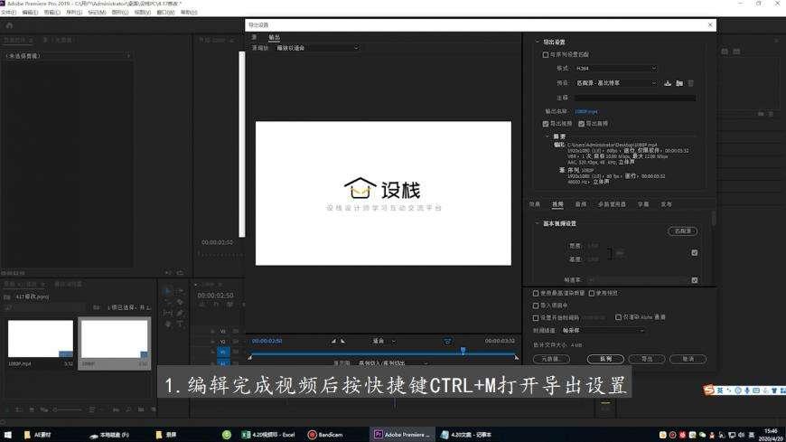 pr导出1080p60帧