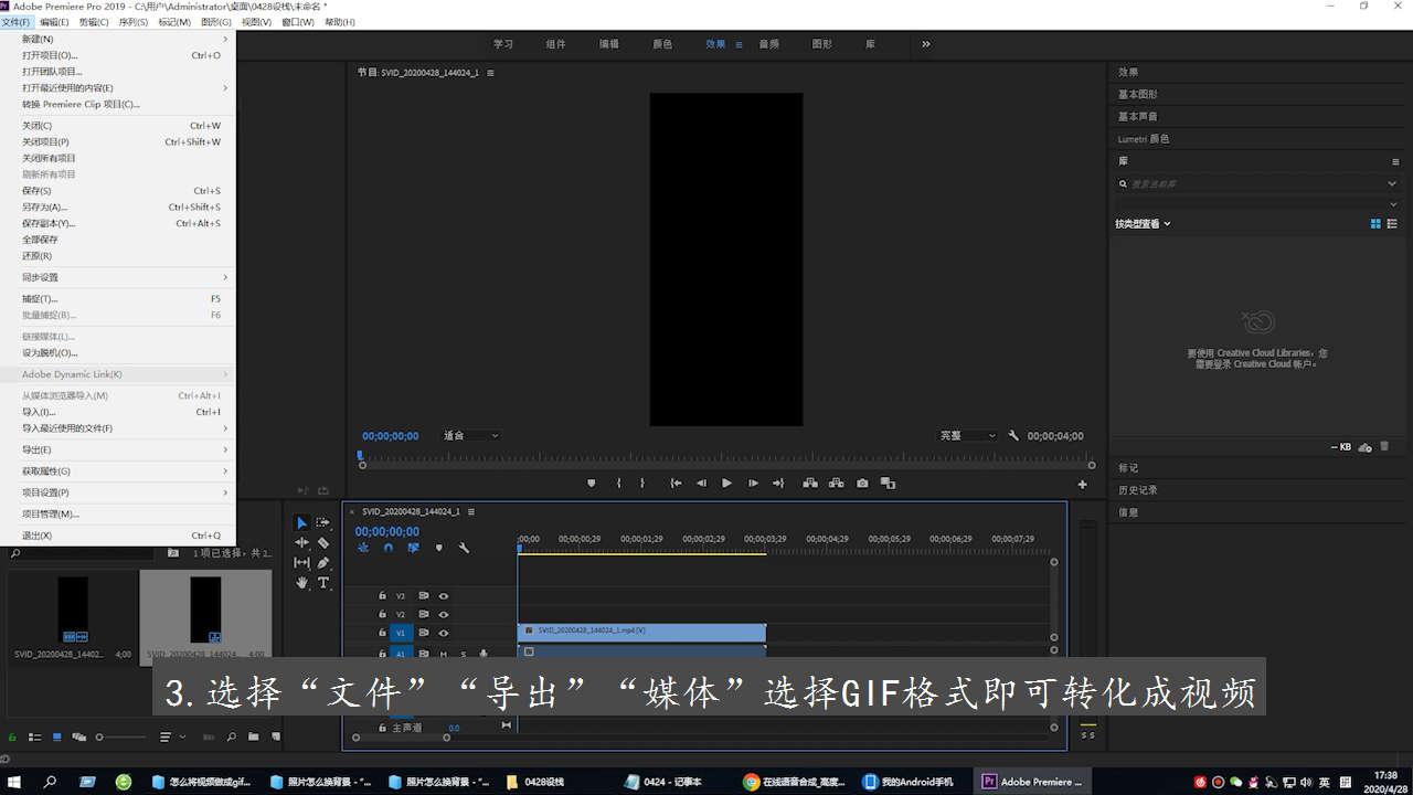 怎么将视频做成gif动图第3步