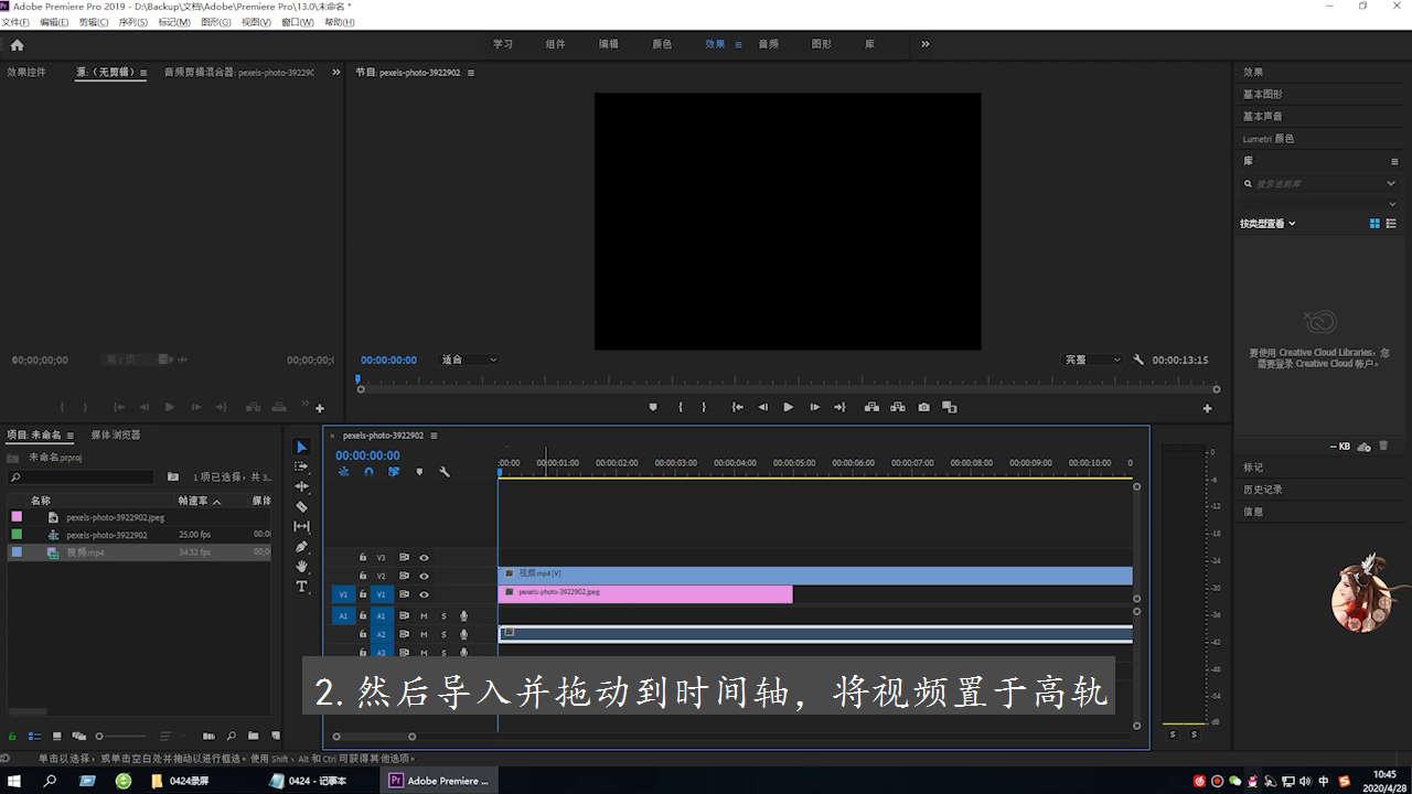 视频怎么加背景图第1步