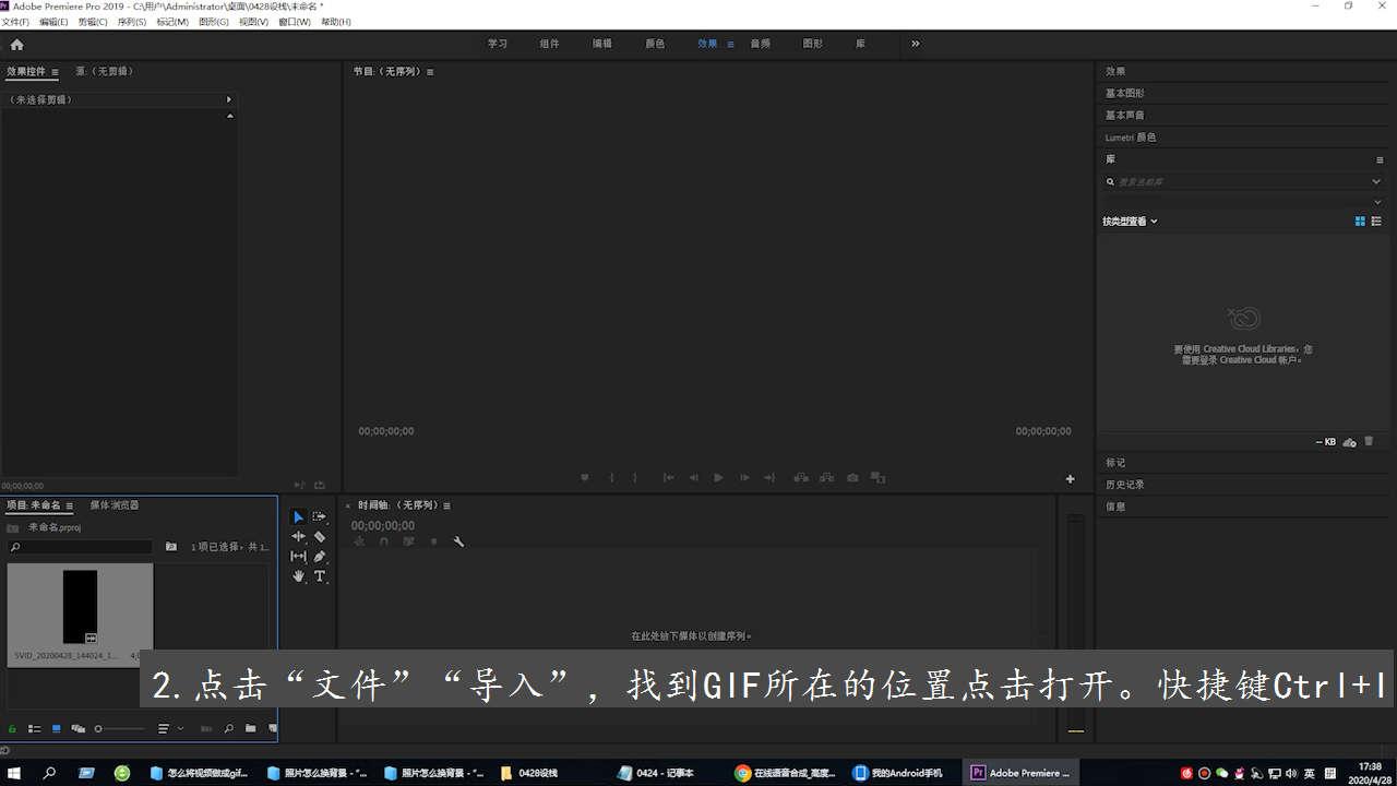 怎么将视频做成gif动图第2步