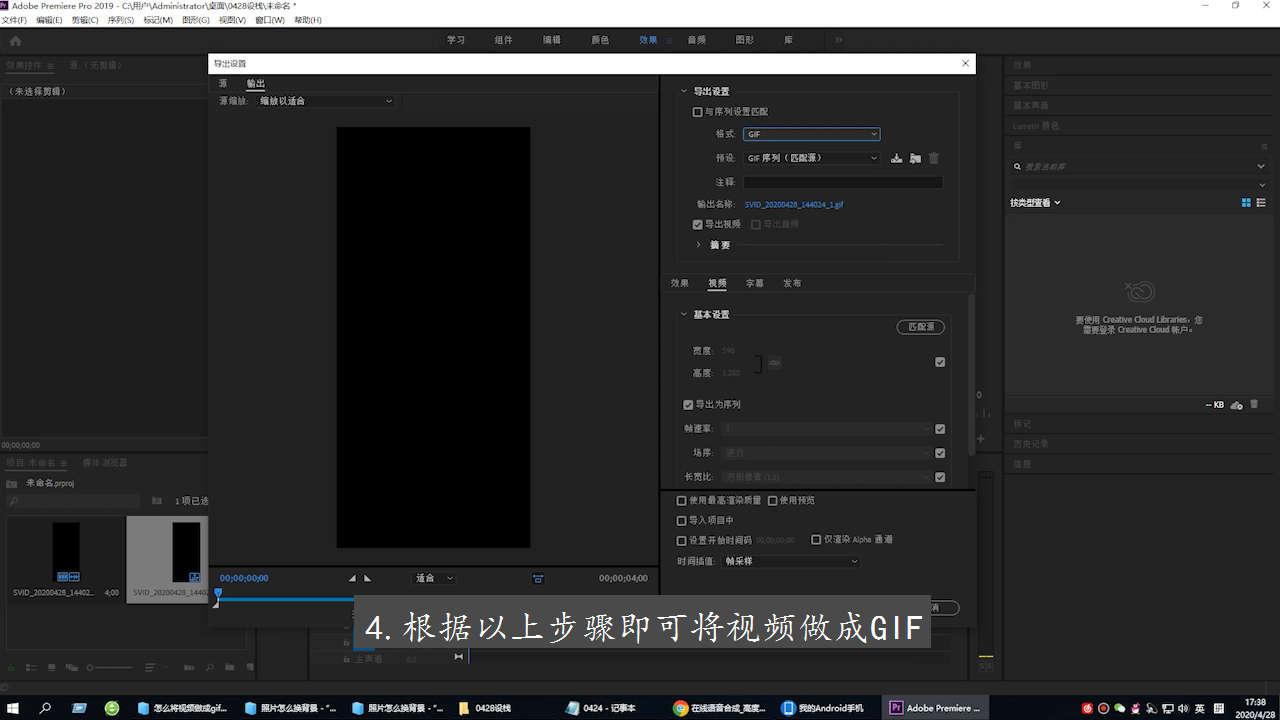 怎么将视频做成gif动图第4步