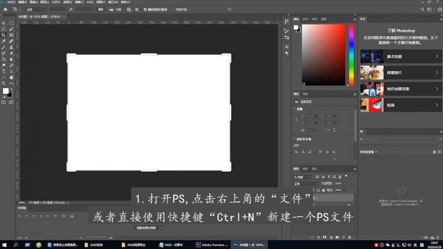 透明图片怎么做