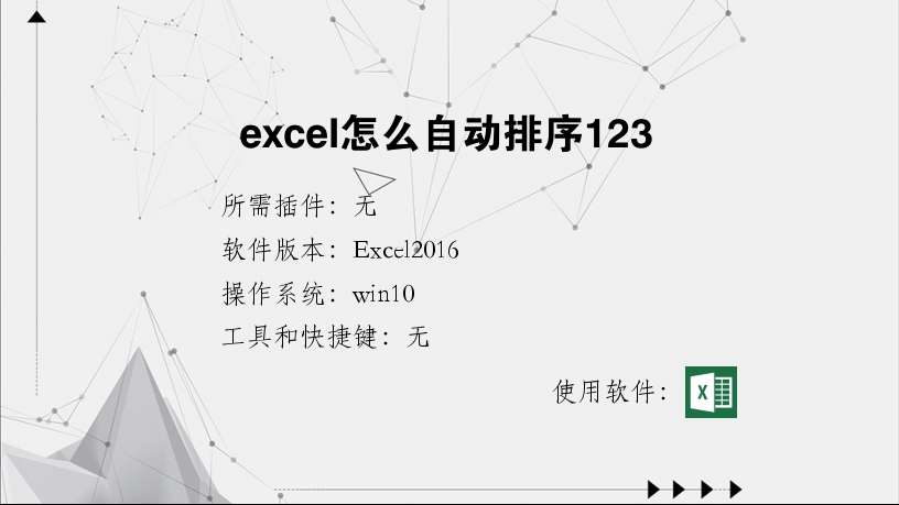 excel怎么自动排序123