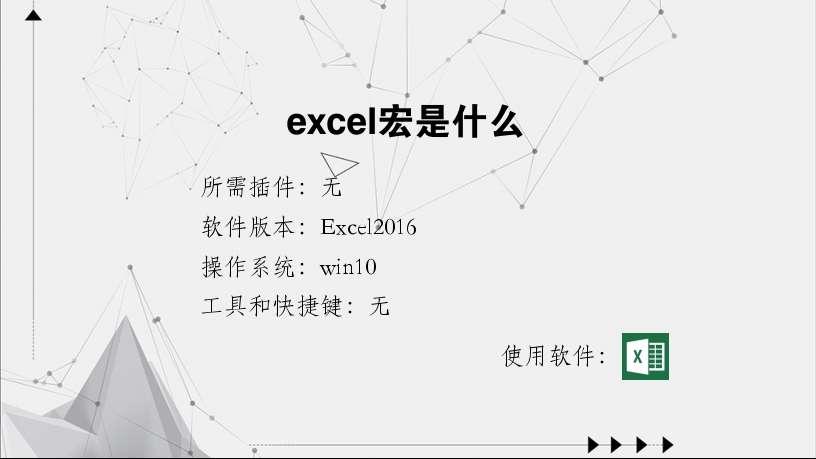 excel宏是什么